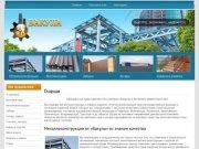 Производство и продажа металлических конструкций и изделий различного назначения