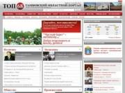 Тамбовский областной портал - информационно-новостной сайт региональных СМИ