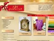 Представляем Вам интернет-магазин подарков в Минске «101 подарок».