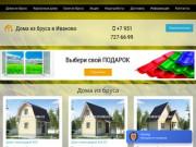 Строительство домов под ключ в Иваново, деревянные дома недорого в Ивановской области