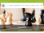 Федерация шахмат Смоленской области