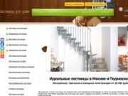Предлагаем заказать лестницу в Москве. Выезд замерщика! (Россия, Нижегородская область, Нижний Новгород)
