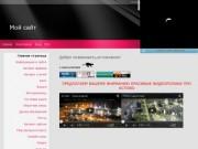 Частный сайт о городе Кстово (Нижегородская область)