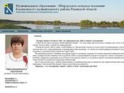 Ибердусское сельское поселение Касимовского района Рязанской области