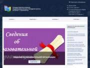 Государственное казенное общеобразовательное учреждение школа-интернат г. Поронайска  
