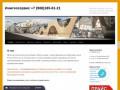Проектно-изыскательская компания в Сочи. Изыскания, проектирование, технадзор (Россия, Краснодарский край, Сочи)