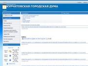 duma.kurchatov.info
