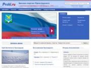 Фирмы Прохладного, бизнес-портал города Прохладный (Кабардино-Балкария, Россия)