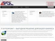 E.P.O.L.:: IT/ИТ аутсорсинг в Магнитогорске, обслуживание и ремонт оргтехники