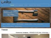 Компания «Oniks» специализируется на производстве мебели по индивидуальному проекту клиента. (Украина, Донецкая область, Донецк)