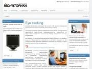 Eye tracking — технология маркетинговых исследований эффективности рекламы, упаковки, дизайна сайтов (usability).