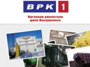 Вагонное ремонтное депо Воскресенск
