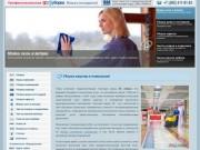 Уборка квартир, генеральная уборка дома, уборка офисов, уборка квартир и коттеджей в Москве