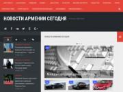 Общественно-политическая сетевая газета Новости Армении — NewsHay.Com специализируется на производстве информационных продуктов, их анализе и распространении.