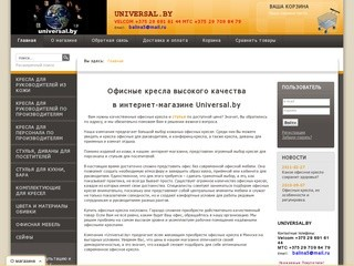 Офисные кресла и другая офисная мебель в Минске от «Universal.by»