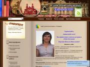 Сайт учителя истории г. Ртищево