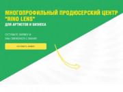 """Многопрофильный Продюсерский центр """"Rino Lens"""" (для артистов и бизнеса)"""