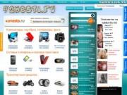 Сайт объявления и аукционы в кемерово. где можно продать и купить из рук в руки