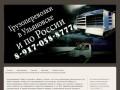 Грузоперевозки ГАЗель Ульяновск, область, Россия - это наш основной вид деятельности. (+79170588777)