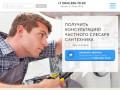 Сервис частных мастеров - сантехников (Россия, Московская область, Москва)