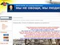 Сайт оппозиции города Новороссийска. Виктор Очагов. Читайте всю правду о властях.