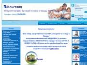 Консталл - Интернет магазин Рязань, бытовая техника и посуда Рязань