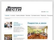 Сайт газеты «Пучежские вести»