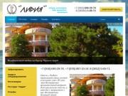 Отель Лидия - комфортный отдых в Алуште на берегу Чёрного моря!