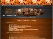 Первая Ремонтно-Отделочная Компания | PROK72.RU - ремонт квартир в Тюмени