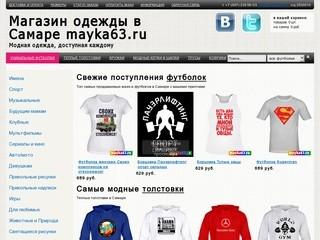 Интернет Магазин Одежды Самара