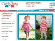 Very-Baby - детская одежда оптом в Брянске