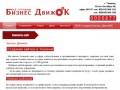 Бизнес ДвижОК (Россия, Тюменская область, Тюмень)