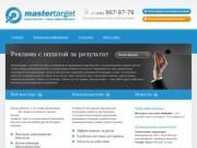 Mastertarget - реклама с оплатой за действие
