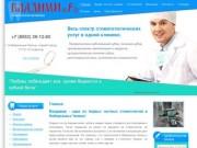 Стоматологический центр Владимир - Набережные Челны. Одна из лучших стоматологий в Набережных Челнах