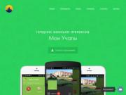 Городское мобильное приложение МОИ УЧАЛЫ (Россия, Башкортостан, Учалы)