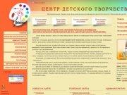 """""""Центр детского творчества"""" город Елизово"""