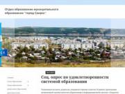 """Отдел образования муниципального образования """"город Свирск"""""""