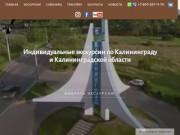 Экскурсии и туры Terra Incognita в Калининграде (Россия, Калининградская область, Калининград)