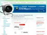 Первый специализированный магазин систем безопасности г. Сургут