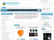 Интернет-магазин оригинальных подарков (Марий Эл, Йошкар-Ола, тел. 8 (917) 7041256)