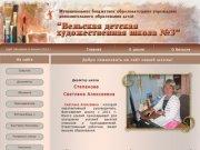 Детская художественная школа №3 - г.Вельск