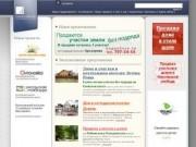 Аренда Подмосковной недвижимости. Аренда домов на Новорижском шоссе