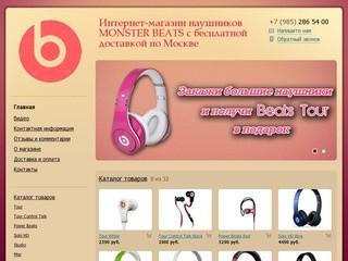 Наушники Beats - Интернет-магазин наушников MONSTER BEATS с бесплатной доставкой по Москве