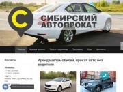Аренда авто в Томске, прокат автомобилей без водителя | Сибирский автопрокат