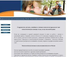 Психолог Москва: психологическая помощь, помощь психолога, детский психолог