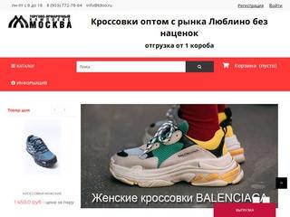 Женская, мужская и детская обувь оптом со склада в Москве дешево - Tdoo