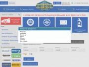 Интернет магазин шин и дисков (Россия, Липецкая область, Липецк)