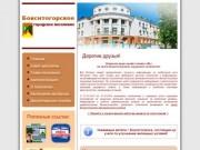Официальный сайт Бокситогорска