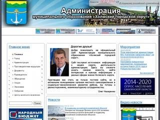 Kholmsk.admsakhalin.ru