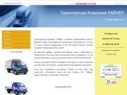 """ООО ТК """"Лайнер"""" (Нижний Тагил) Транспортные услуги"""
